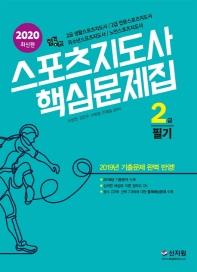 합격예감 스포츠지도사 핵심문제집 2급 필기(2020)