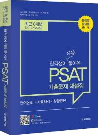 합격생이 직접 풀어쓴 PSAT 기출문제 해설집: 언어논리, 자료해석, 상황판단(2020)