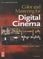 디지털 시네마를 위한 컬러와 마스터링