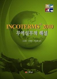 인코텀즈 2010 무역실무적 해설
