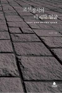 조선정치의 마지막 얼굴