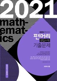 편머리 편입수학 기출문제(2021)