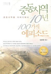 중동사역 10년 100가지 에피소드