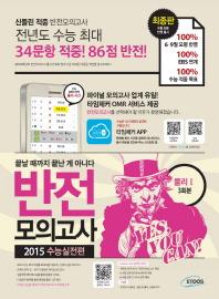 반전 모의고사 물리1 3회분(2015 수능실전편)(봉투)