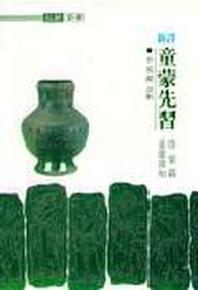 동몽선습(신역)(홍신한문신서 18)