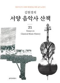 김현경의 서양 음악사 산책