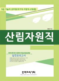 산림자원직 실전모의고사(2018)