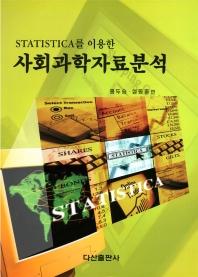 STATISTICA를 이용한 사회과학자료분석