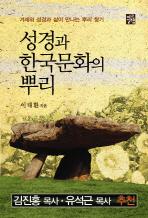 성경과 한국문화의 뿌리