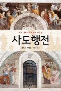 사도행전: 초기 기독교의 역사적 재구성
