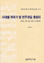 시대별 작곡가 및 연주관습 총정리