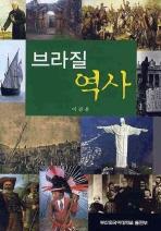 브라질 역사