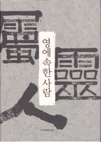 영에 속한 사람(합본)(중국어 원문 직역)