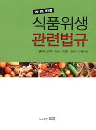 식품위생관련법규(2013)