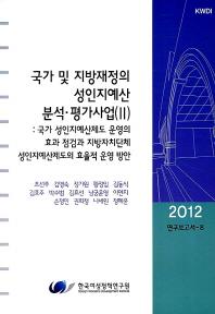 국가 및 지방재정의 성인지예산 분석 평가사업. 2