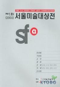 서울미술대상전(1회)(2003)