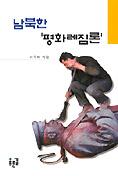 남북한 평화레짐론