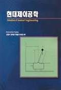 현대제어공학(S/W포함)(3판)