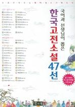 국어과 선생님이 뽑은 한국고전소설 47선