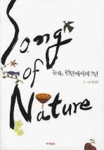 뉴욕 런던에서의 7년 : Song of Nature