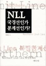 NLL 국경선인가 분계선인가