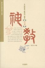 한민족의 문화원형: 신교