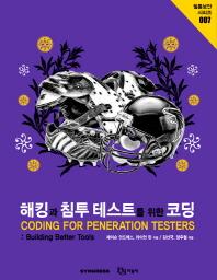 해킹과 침투 테스트를 위한 코딩