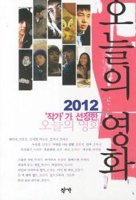 작가가 선정한 오늘의 영화(2012)