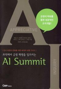 조직에서 긍정 혁명을 일으키는 AI Submmit
