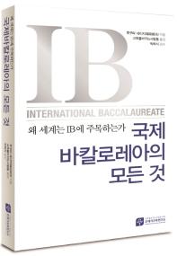 왜 세계는 IB에 주목하는가 국제바칼로레아의 모든 것