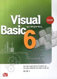 쉽고 재미있게 배우는 Visual Basic 6