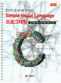 C언어 초보자를 위한 Simple Visual Language 프로그래밍
