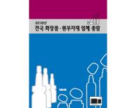 전국 화장품 원부자재 업체 총람(2018)