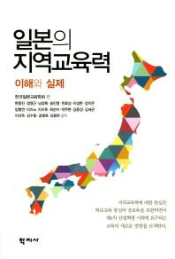 일본의 지역교육력