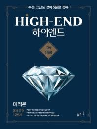 하이엔드(High-End) 고등 미적분(2021)