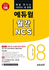 에듀윌 월간 NCS(2021년 8월호)