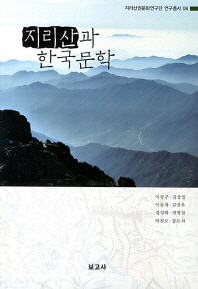 지리산과 한국문학