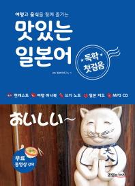 맛있는 일본어 독학 첫걸음