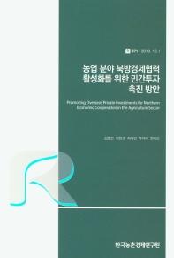 농업 분야 북방경제협력 활성화를 위한 민간투자 촉진 방안