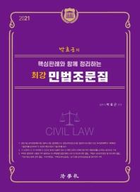박효근의 핵심 판례와 함께 정리하는 최강 민법조문집(2021)