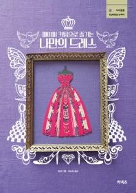 페이퍼 커팅으로 즐기는 나만의 드레스