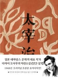 인간 실격(미니북)(초판본)(1948년 오리지널 초판본 표지디자인)