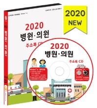병원 의원 주소록(2020)(CD)