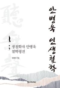 안병욱 인생철학