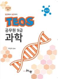TEOS 공무원 9급 과학(2020 대비)