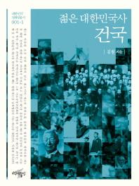 젊은 대한민국사: 건국