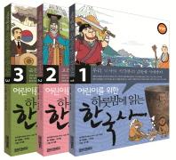 어린이를 위한 하룻밤에 읽는 한국사 세트(특별판)