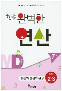 한솔 완벽한 연산 MD단계. 7(초등 2 3): 덧셈과 뺄셈의 완성