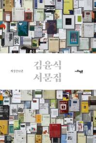 김윤식 서문집