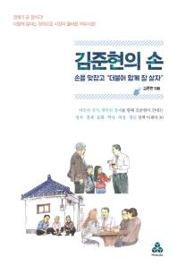 김준현의 손